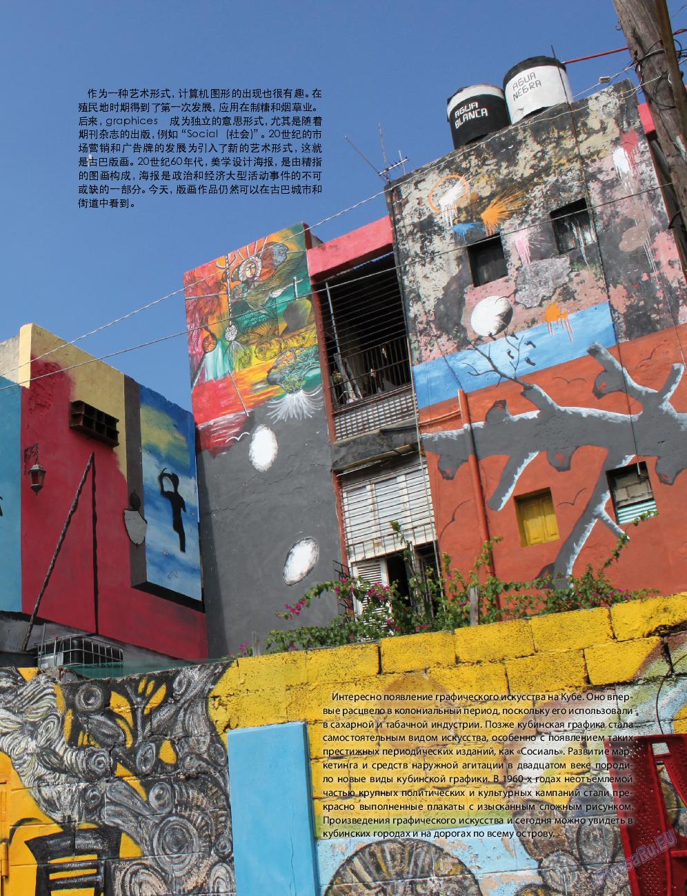 Клан (журнал). 2016 год, номер 10, стр. 45