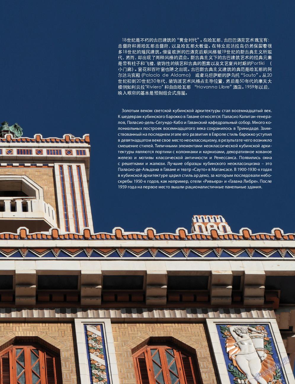 Клан (журнал). 2016 год, номер 10, стр. 51