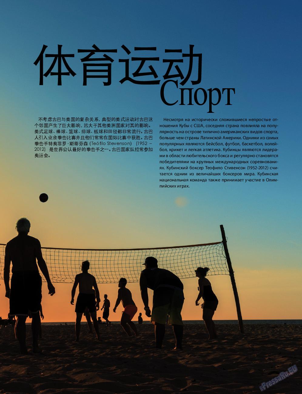 Клан (журнал). 2016 год, номер 10, стр. 59