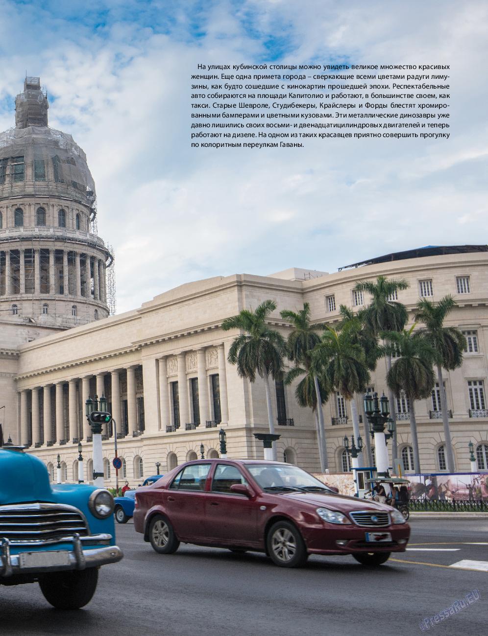 Клан (журнал). 2016 год, номер 10, стр. 63