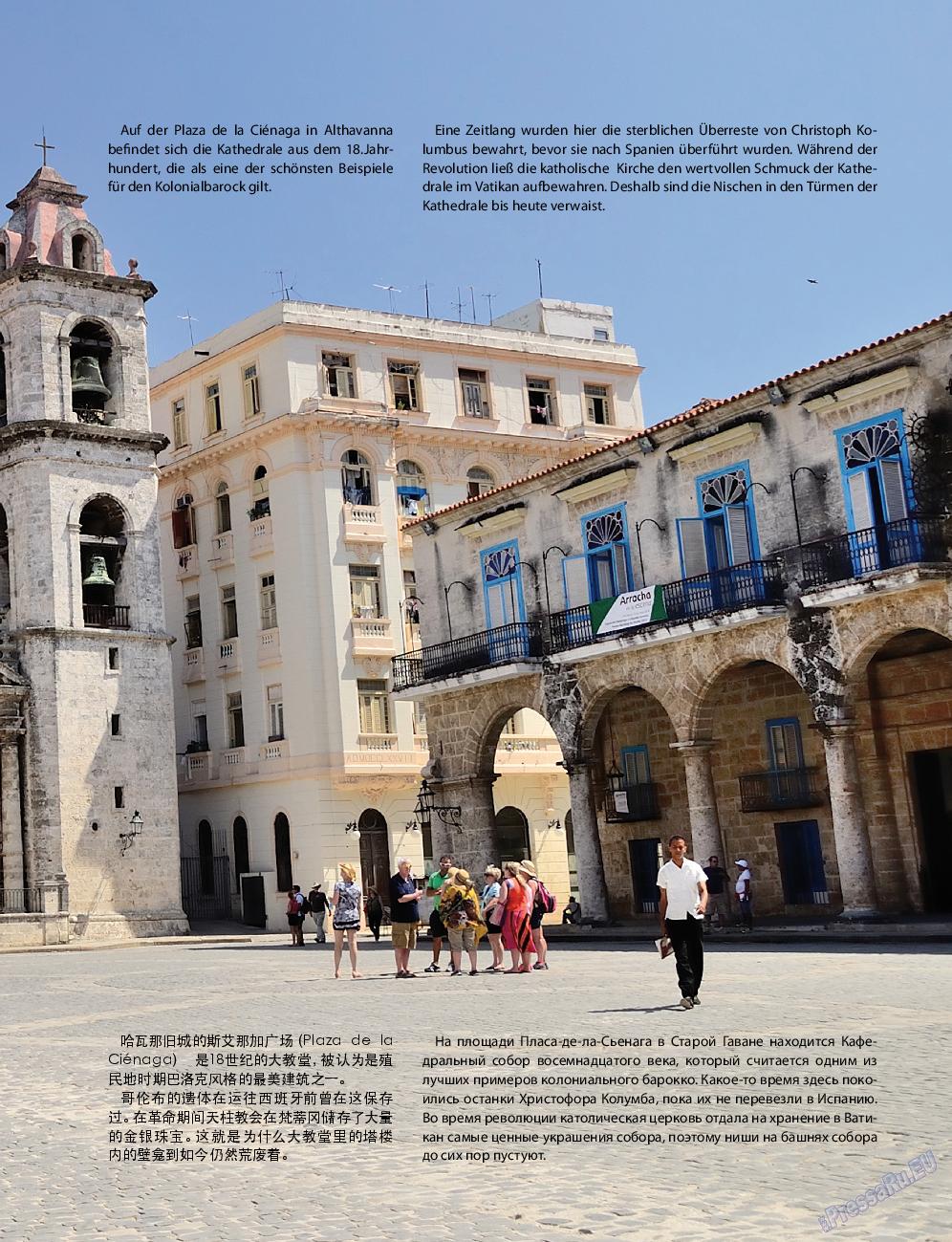 Клан (журнал). 2016 год, номер 10, стр. 69