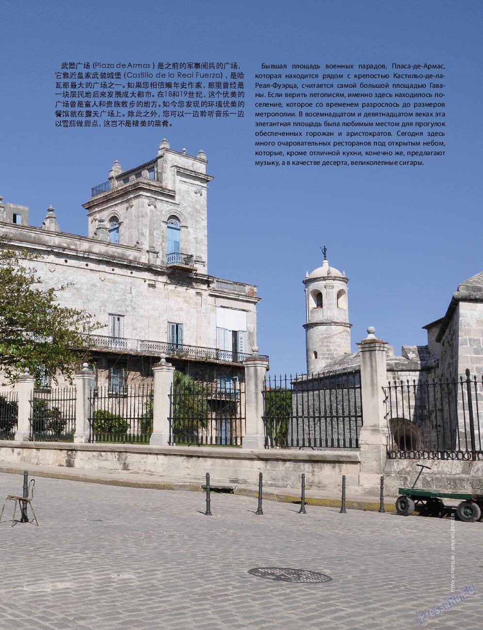 Клан (журнал). 2016 год, номер 10, стр. 71