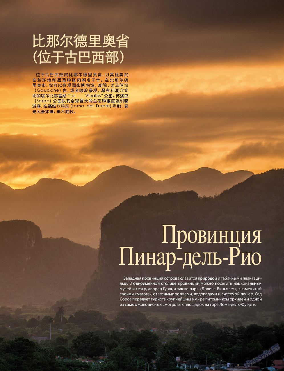 Клан (журнал). 2016 год, номер 10, стр. 79