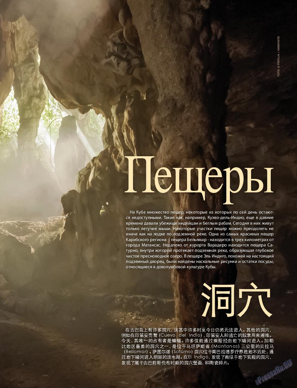 Клан (журнал). 2016 год, номер 10, стр. 83