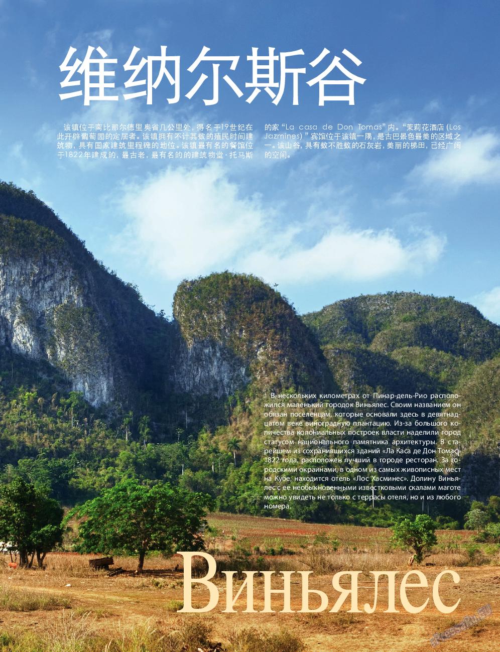 Клан (журнал). 2016 год, номер 10, стр. 85