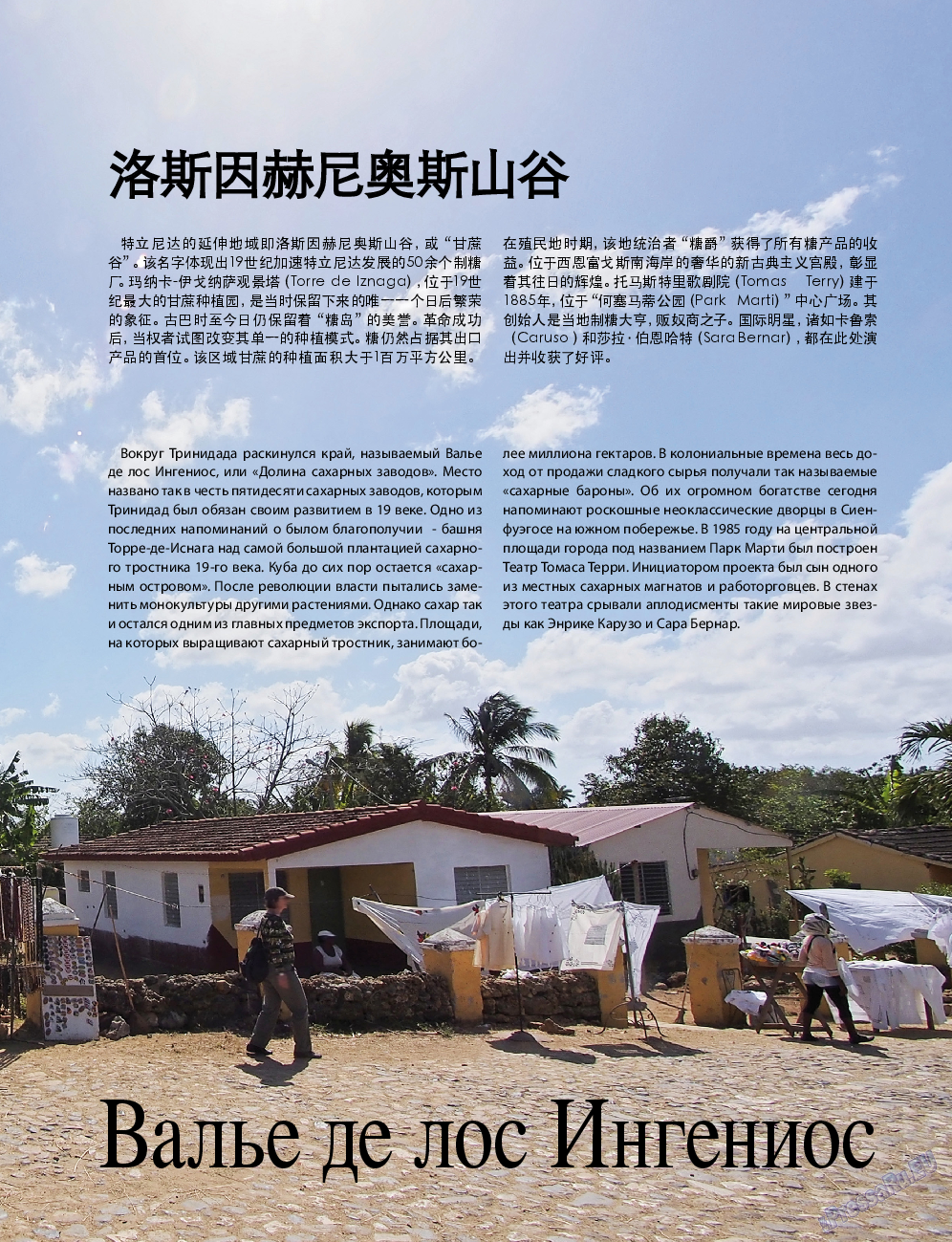 Клан (журнал). 2016 год, номер 10, стр. 91