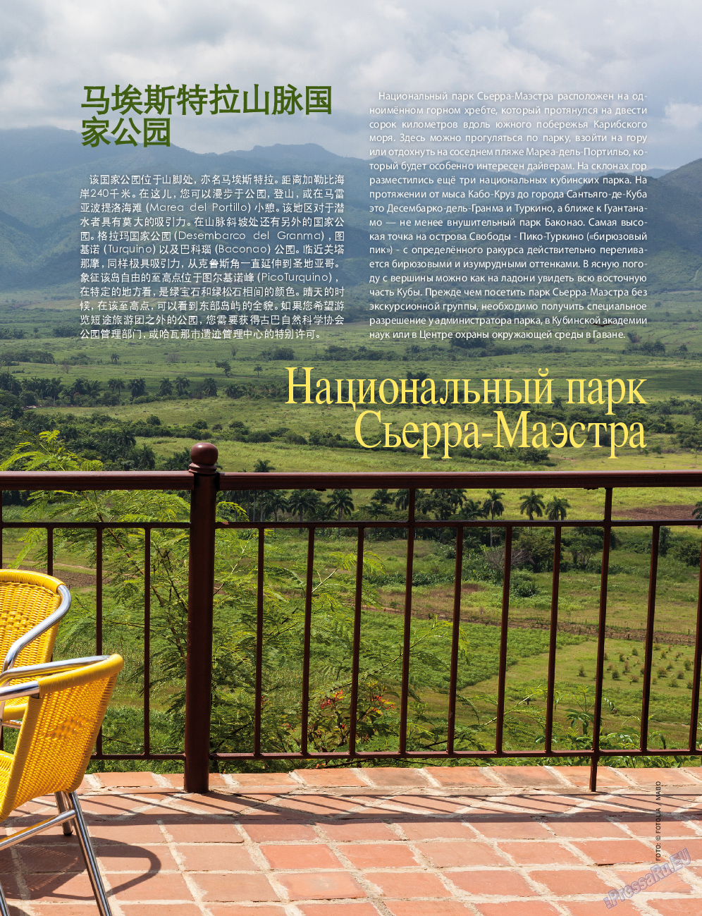 Клан (журнал). 2016 год, номер 10, стр. 93