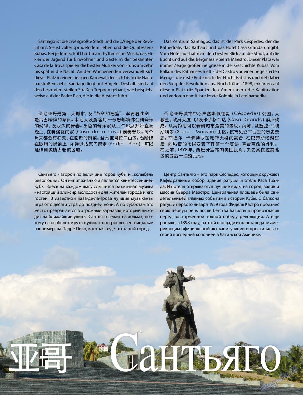 Клан (журнал). 2016 год, номер 10, стр. 95