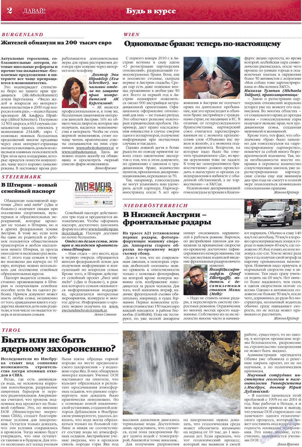 Давай (газета). 2010 год, номер 1, стр. 2