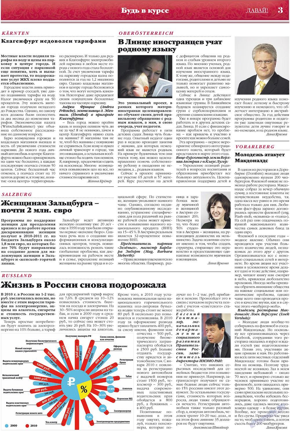 Давай (газета). 2010 год, номер 1, стр. 3