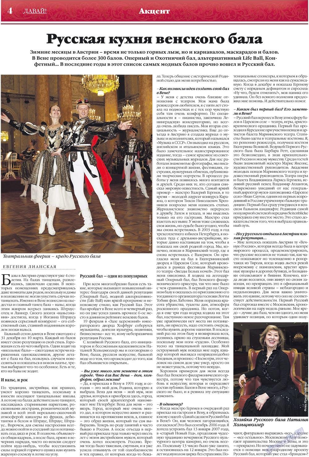 Давай (газета). 2010 год, номер 1, стр. 4