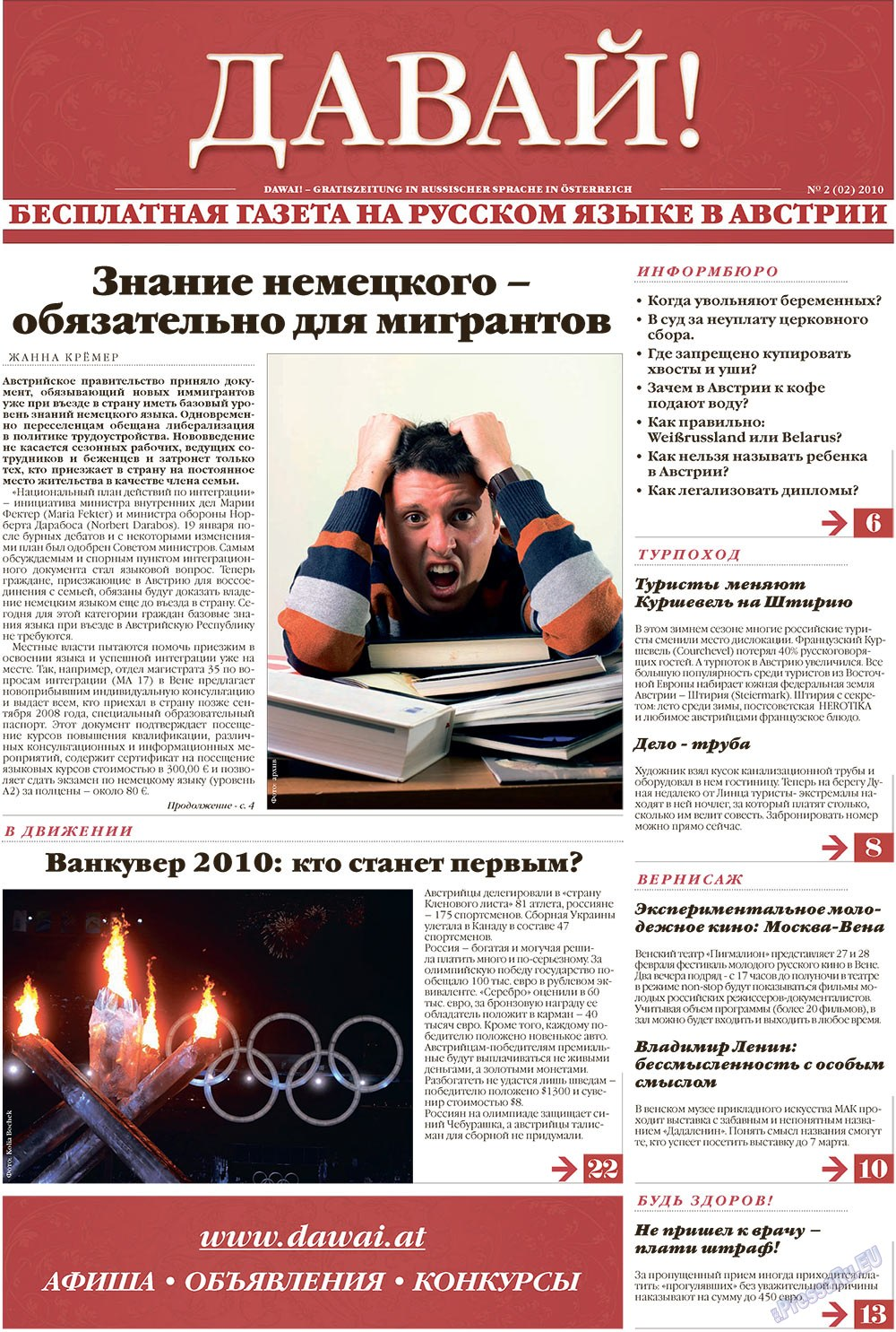 Давай (газета). 2010 год, номер 2, стр. 1