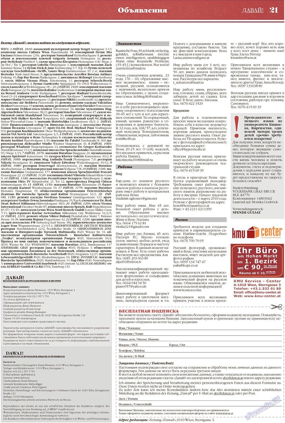 Давай (газета). 2010 год, номер 2, стр. 21