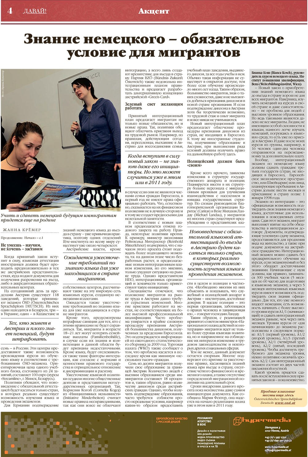 Давай (газета). 2010 год, номер 2, стр. 4