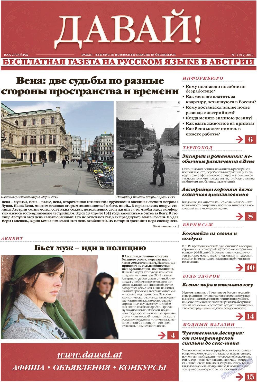 Давай (газета). 2010 год, номер 3, стр. 1