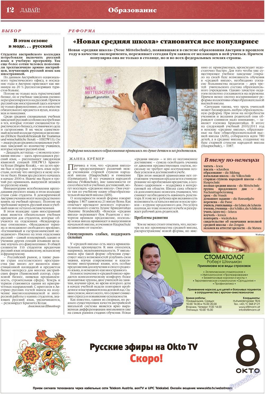 Давай (газета). 2010 год, номер 3, стр. 12
