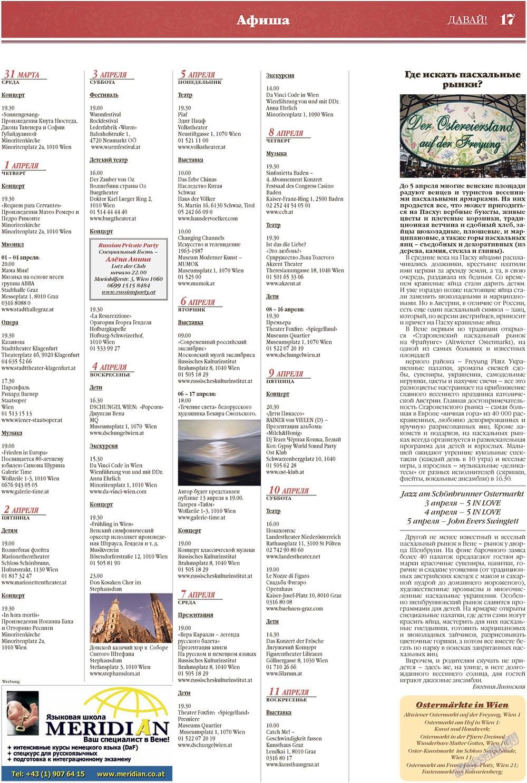 Давай (газета). 2010 год, номер 3, стр. 17