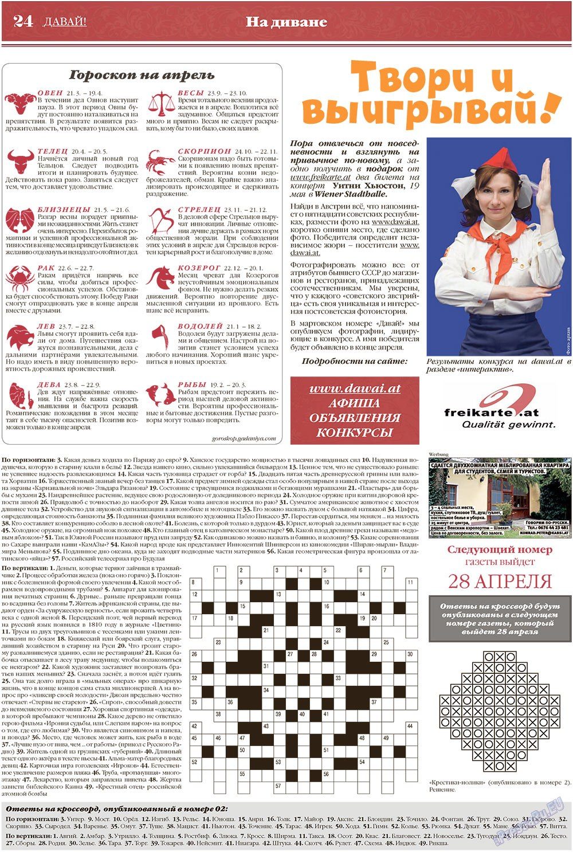 Давай (газета). 2010 год, номер 3, стр. 24