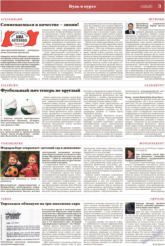 Давай (газета). 2010 год, номер 3, стр. 3