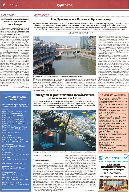 Давай (газета). 2010 год, номер 3, стр. 8