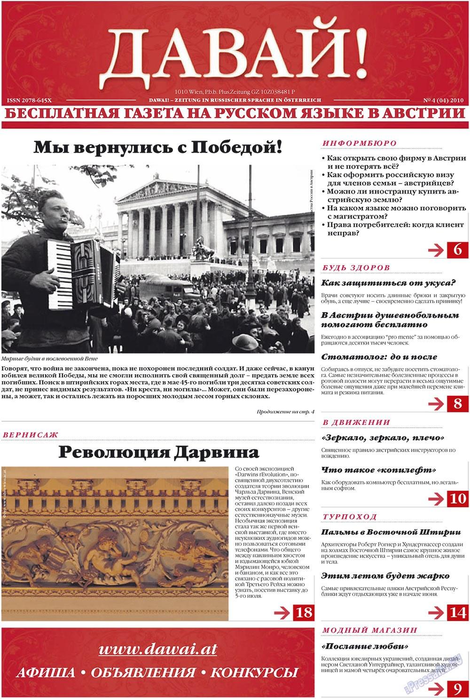 Давай (газета). 2010 год, номер 4, стр. 1