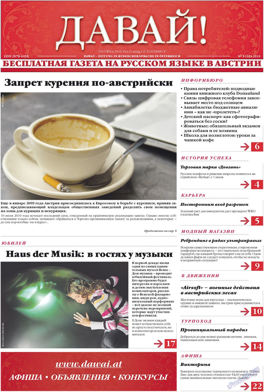 Давай (газета). 2010 год, номер 5, стр. 1
