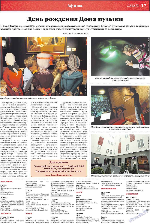 Давай (газета). 2010 год, номер 5, стр. 17
