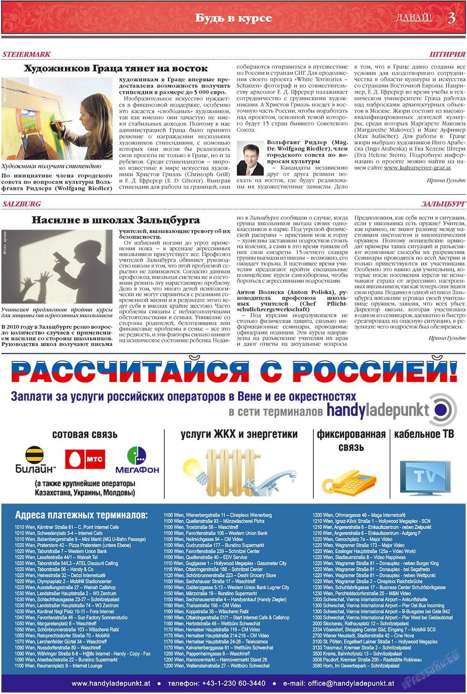 Давай (газета). 2010 год, номер 5, стр. 3