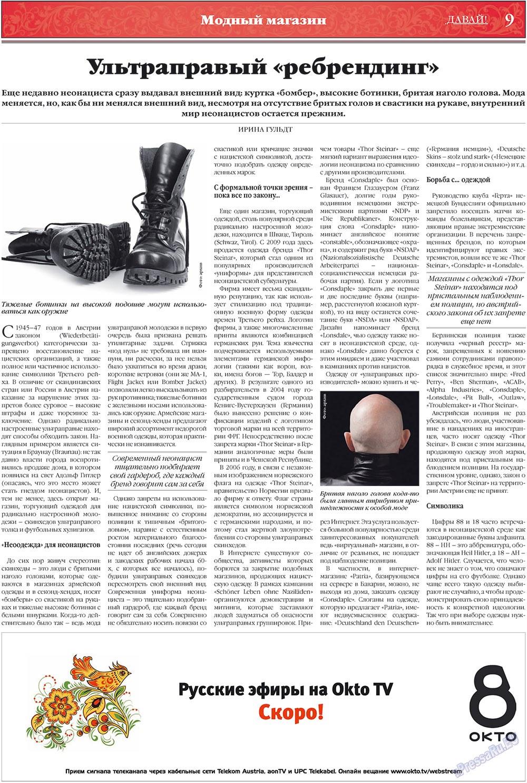 Давай (газета). 2010 год, номер 5, стр. 9