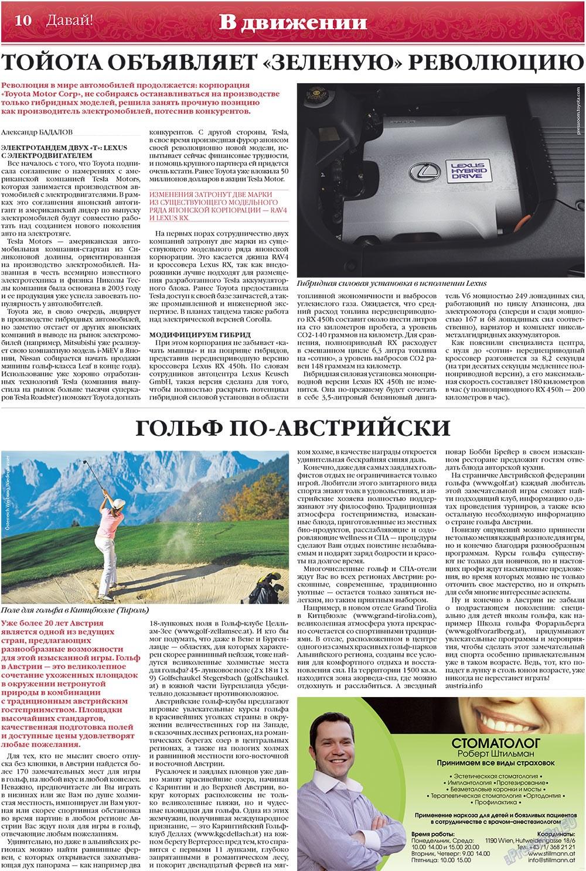 Давай (газета). 2010 год, номер 6, стр. 10
