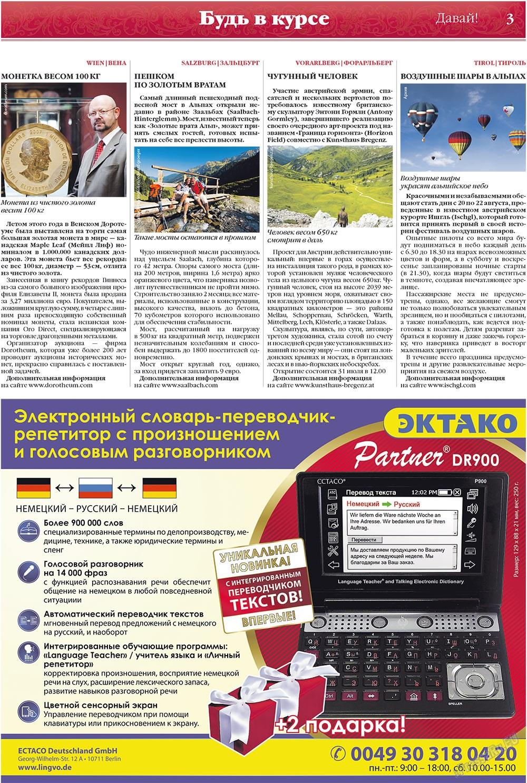 Давай (газета). 2010 год, номер 6, стр. 3