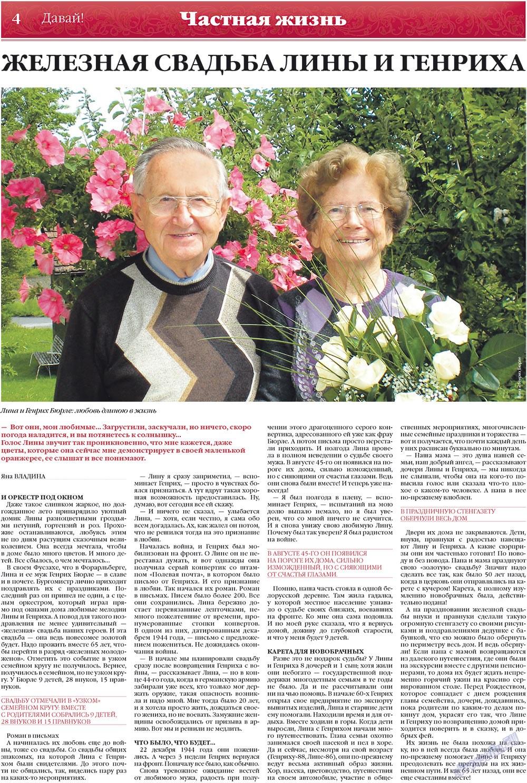 Давай (газета). 2010 год, номер 6, стр. 4