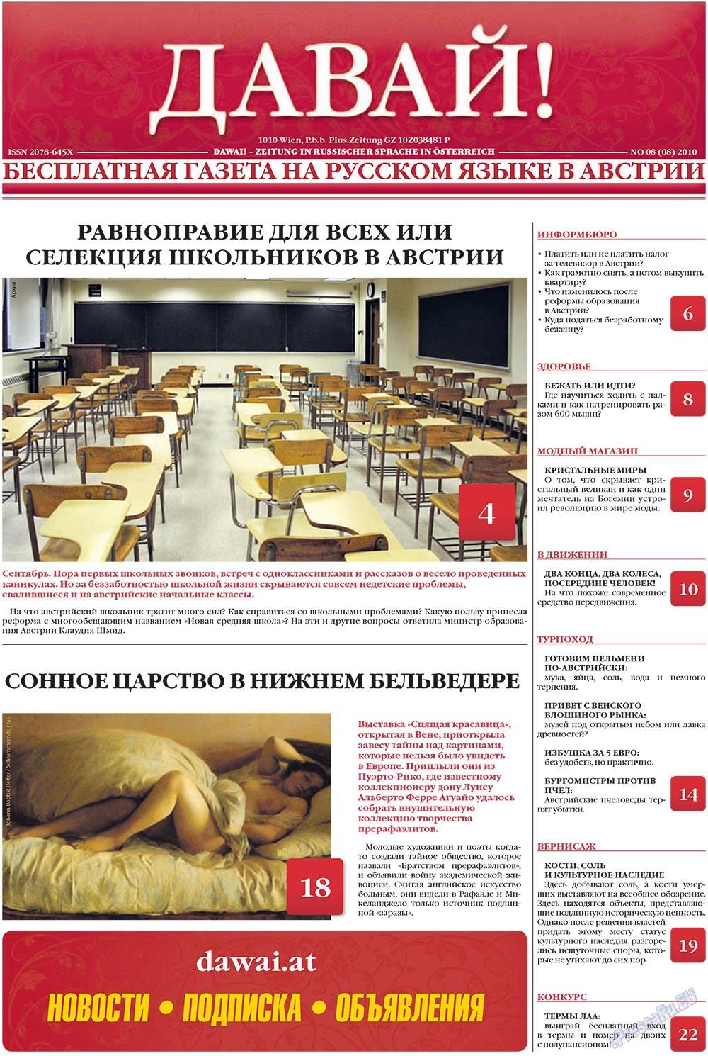 Давай (газета). 2010 год, номер 8, стр. 1
