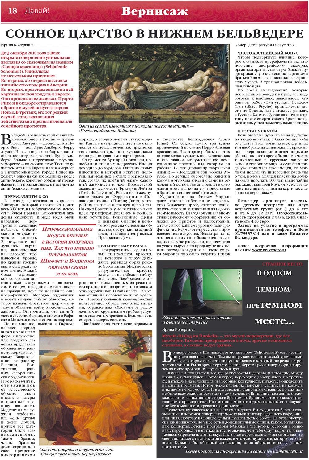 Давай (газета). 2010 год, номер 8, стр. 18