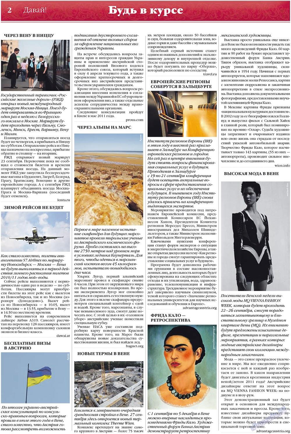 Давай (газета). 2010 год, номер 8, стр. 2