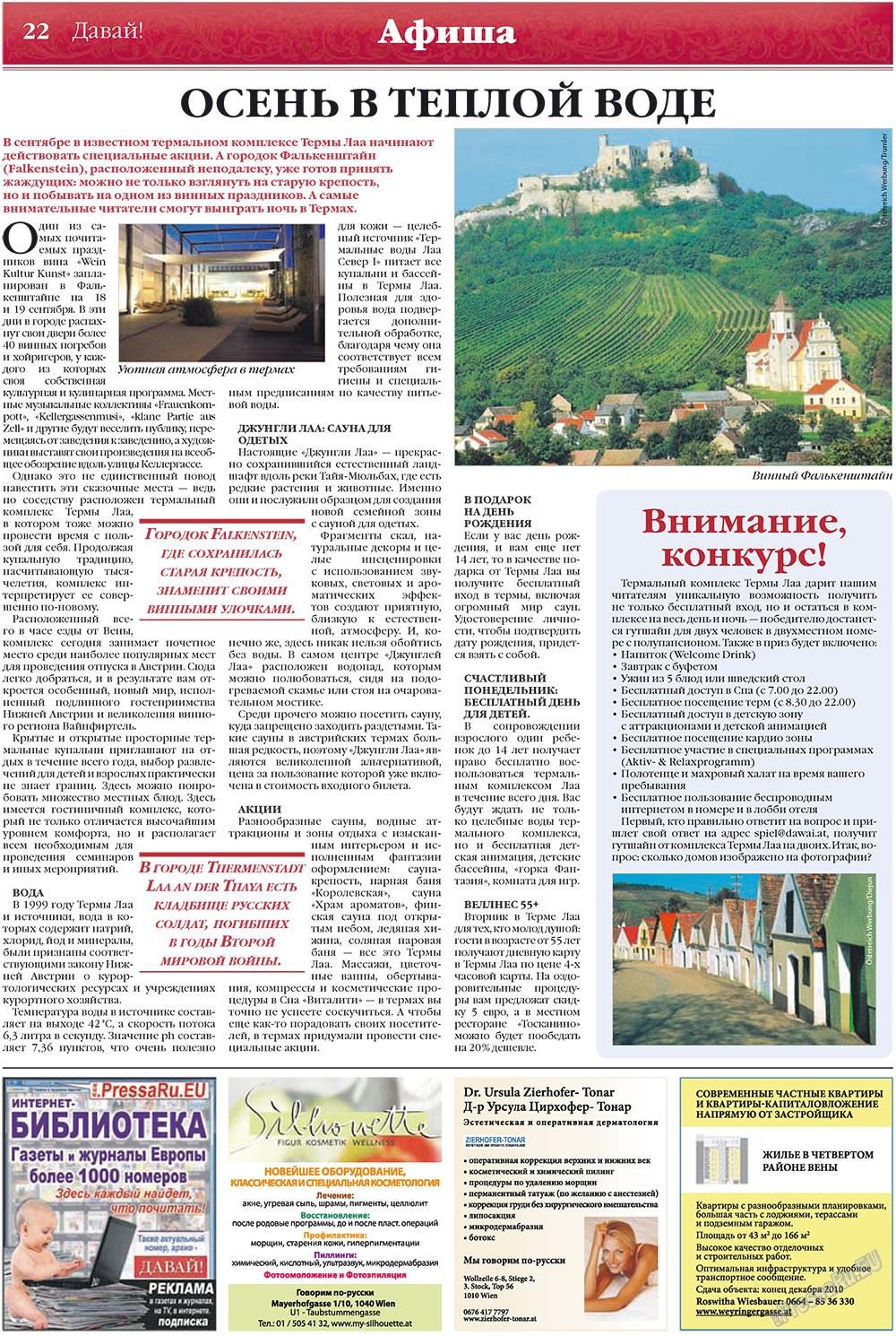 Давай (газета). 2010 год, номер 8, стр. 22