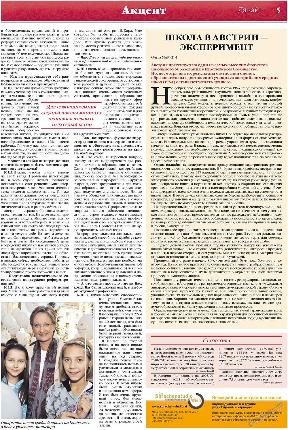 Давай (газета). 2010 год, номер 8, стр. 5