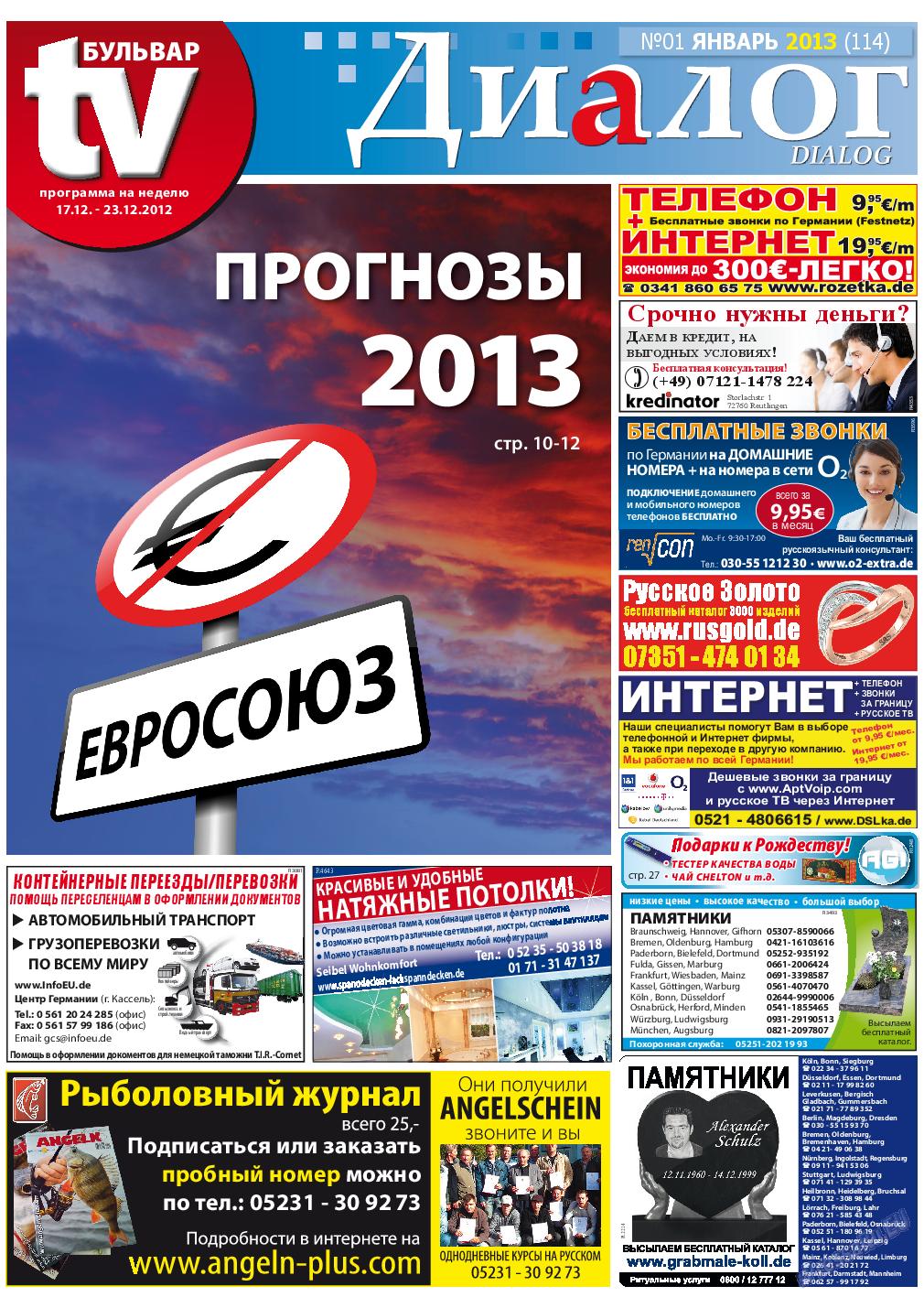 Диалог (газета). 2013 год, номер 1, стр. 1