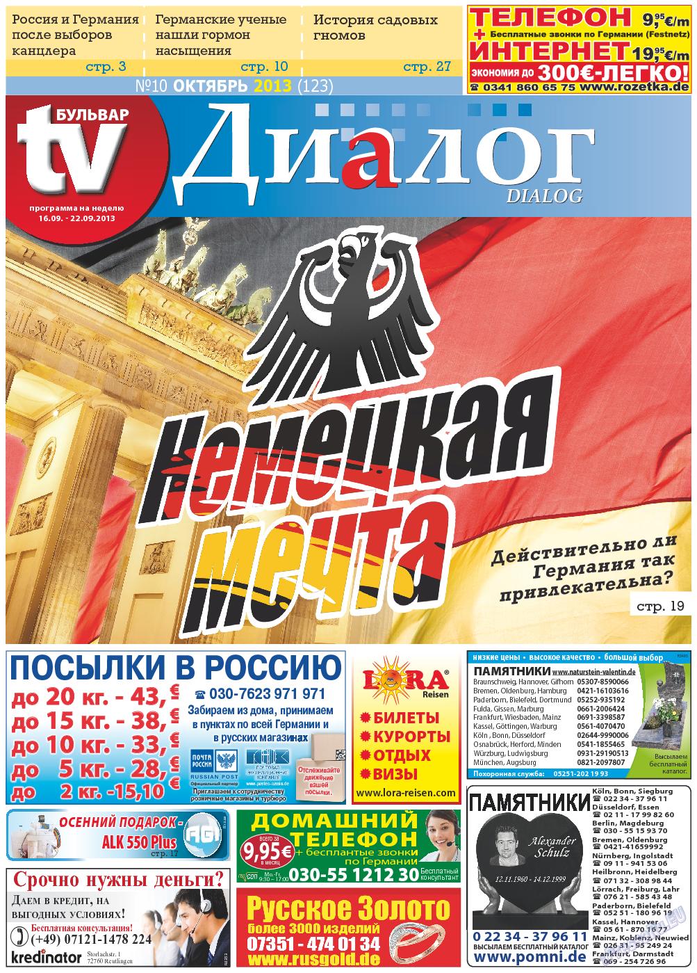 Диалог (газета). 2013 год, номер 10, стр. 1
