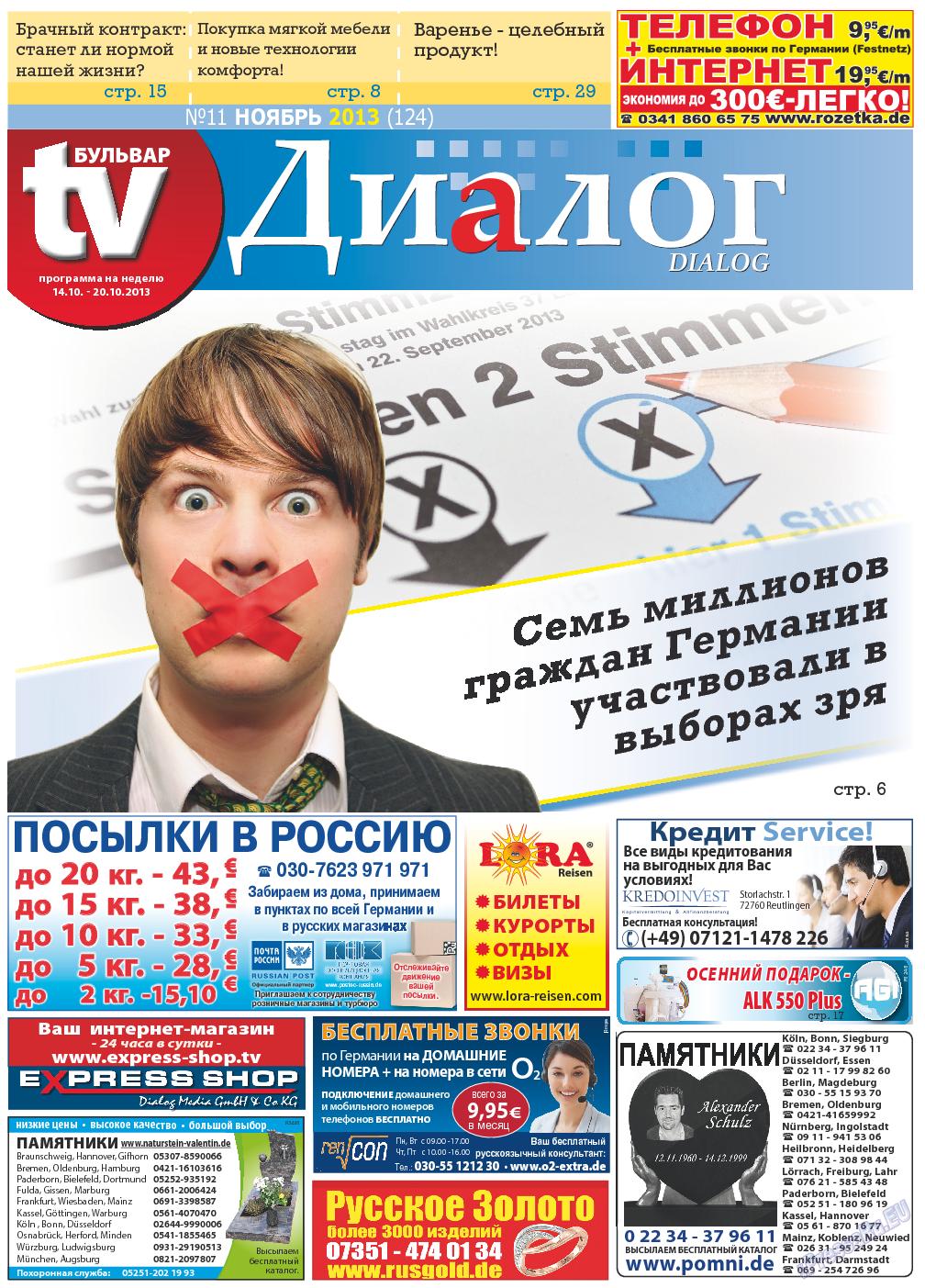 Диалог (газета). 2013 год, номер 11, стр. 1
