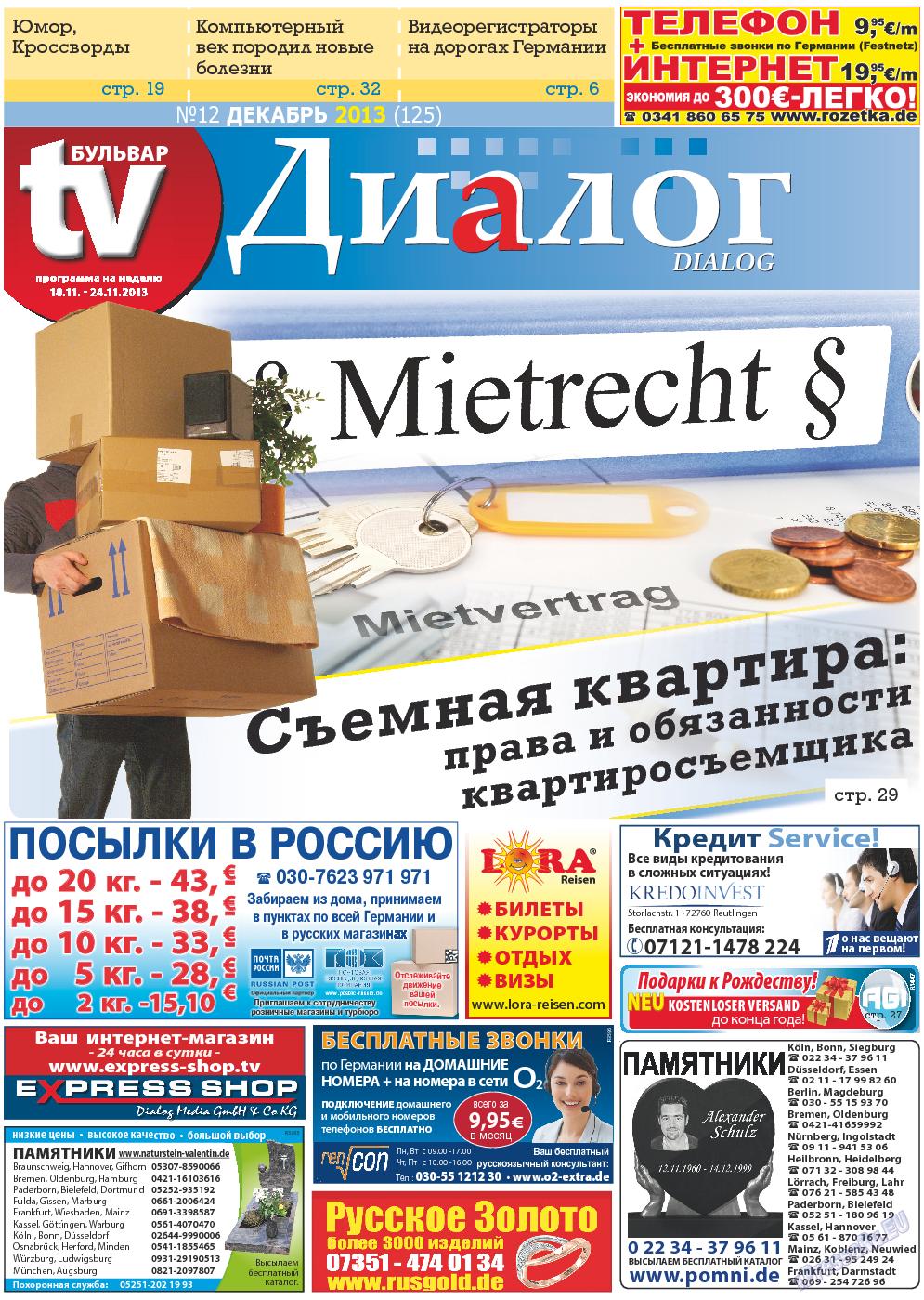 Диалог (газета). 2013 год, номер 12, стр. 1