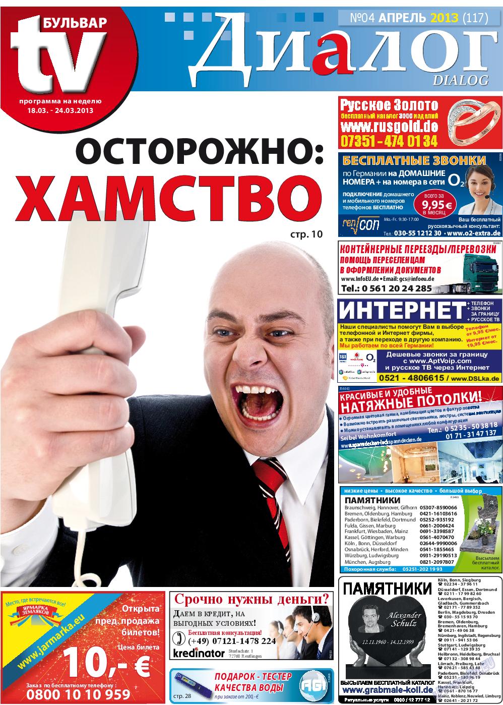 Диалог (газета). 2013 год, номер 4, стр. 1