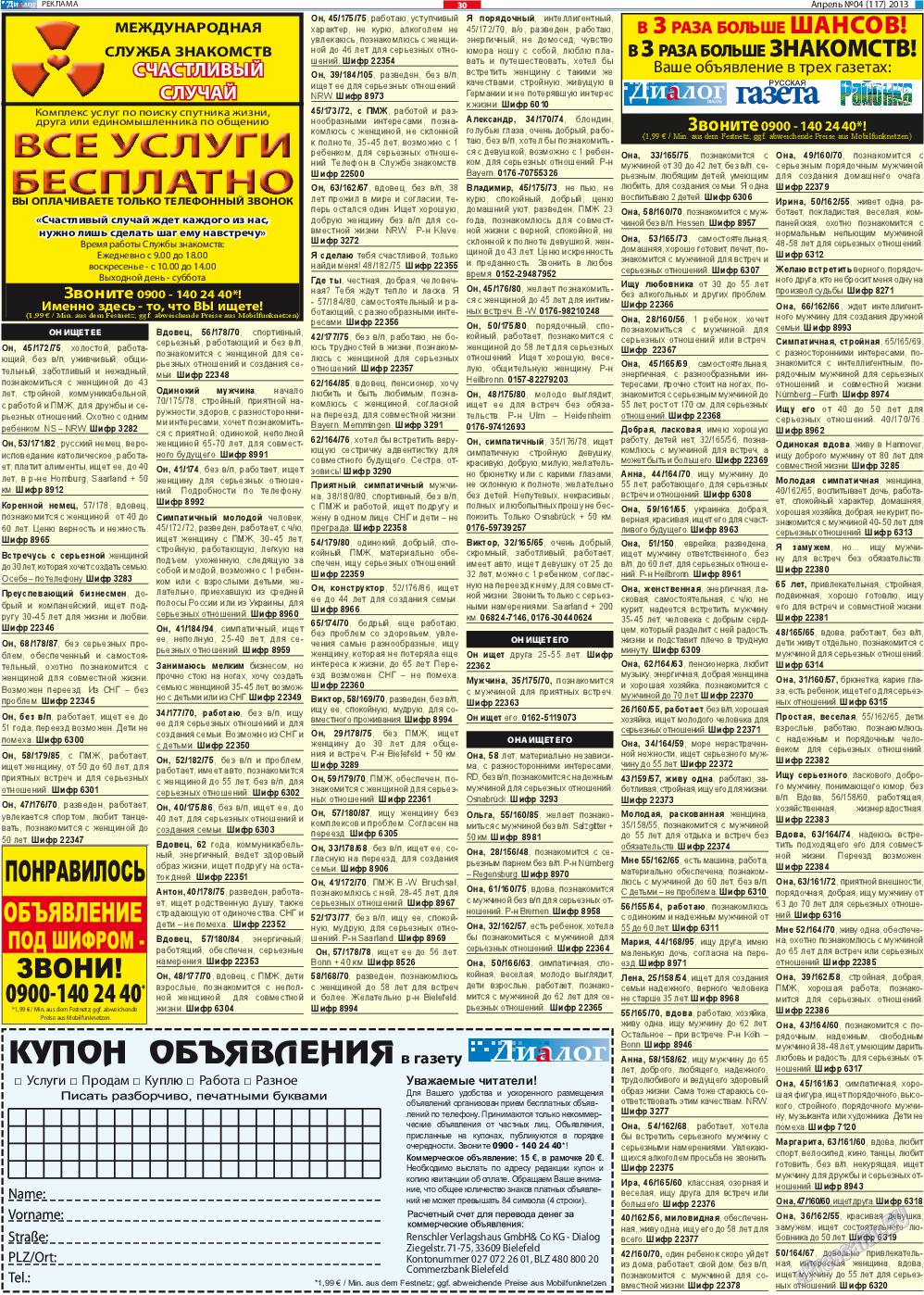 знакомствах украина о газеты