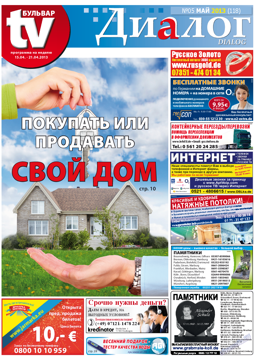 Диалог (газета). 2013 год, номер 5, стр. 1
