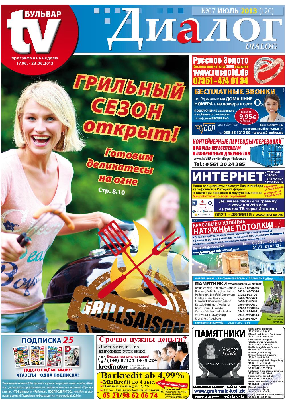 Диалог (газета). 2013 год, номер 7, стр. 1