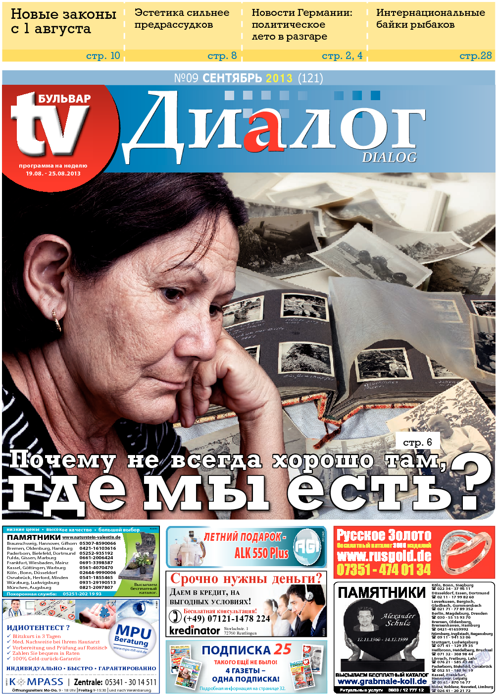 Диалог (газета). 2013 год, номер 9, стр. 1