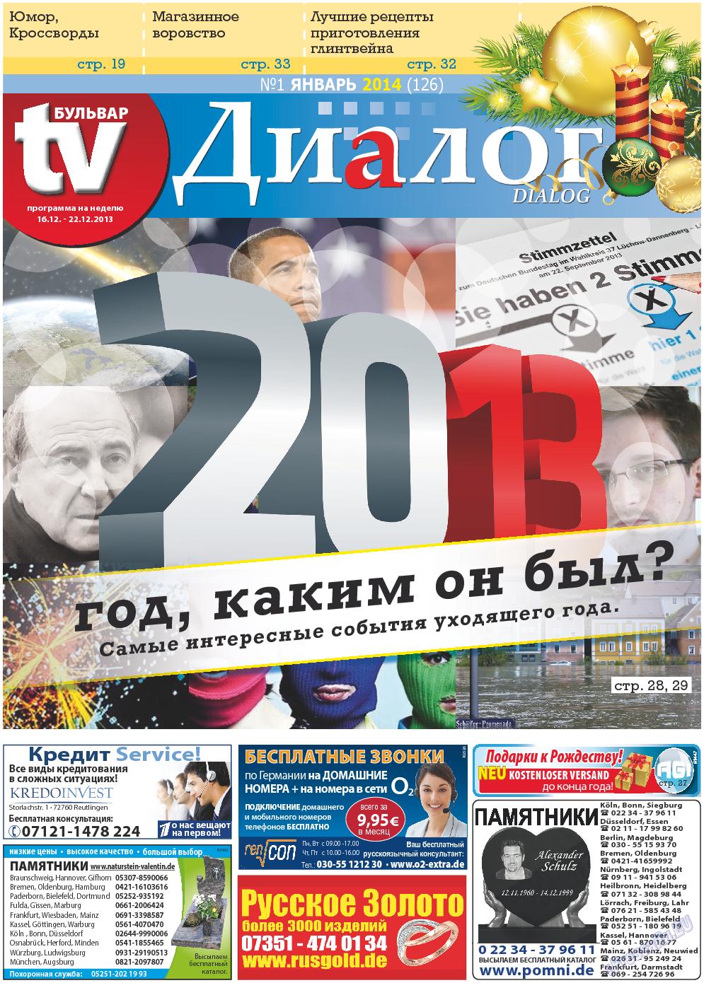 Диалог (газета). 2014 год, номер 1, стр. 1