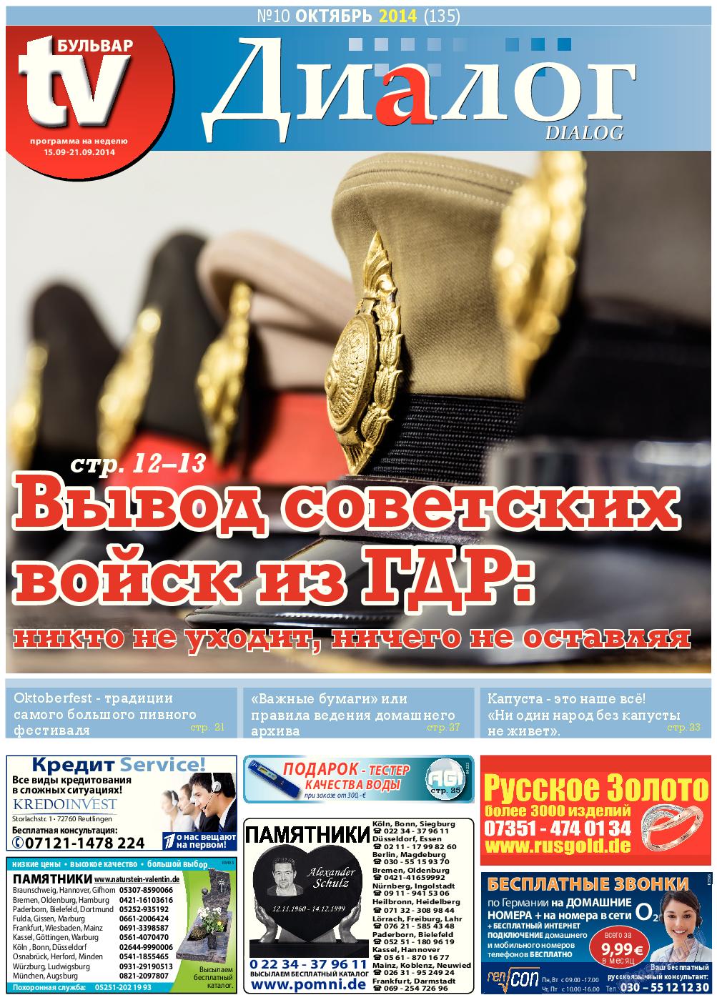 Диалог (газета). 2014 год, номер 10, стр. 1