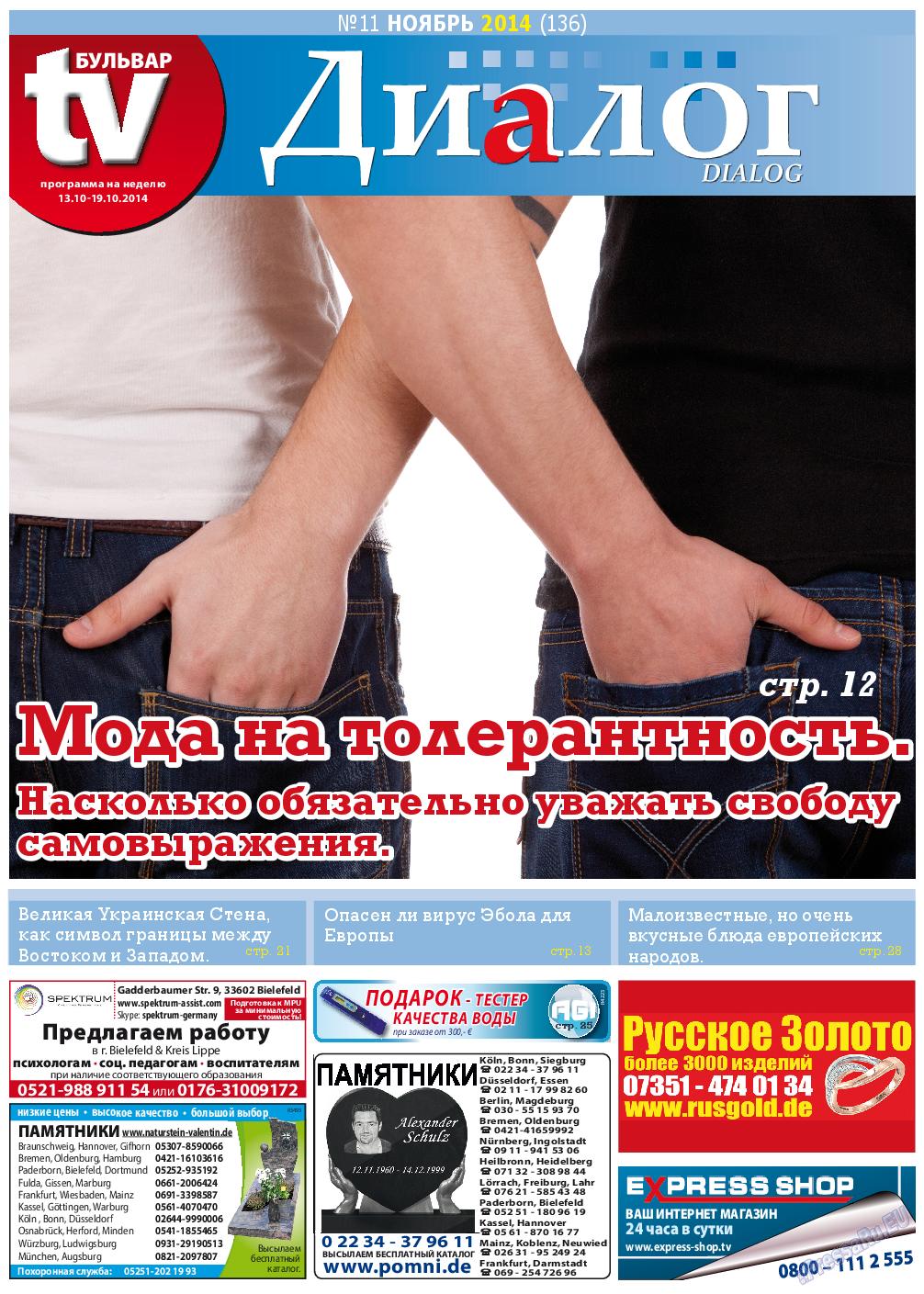 Диалог (газета). 2014 год, номер 11, стр. 1