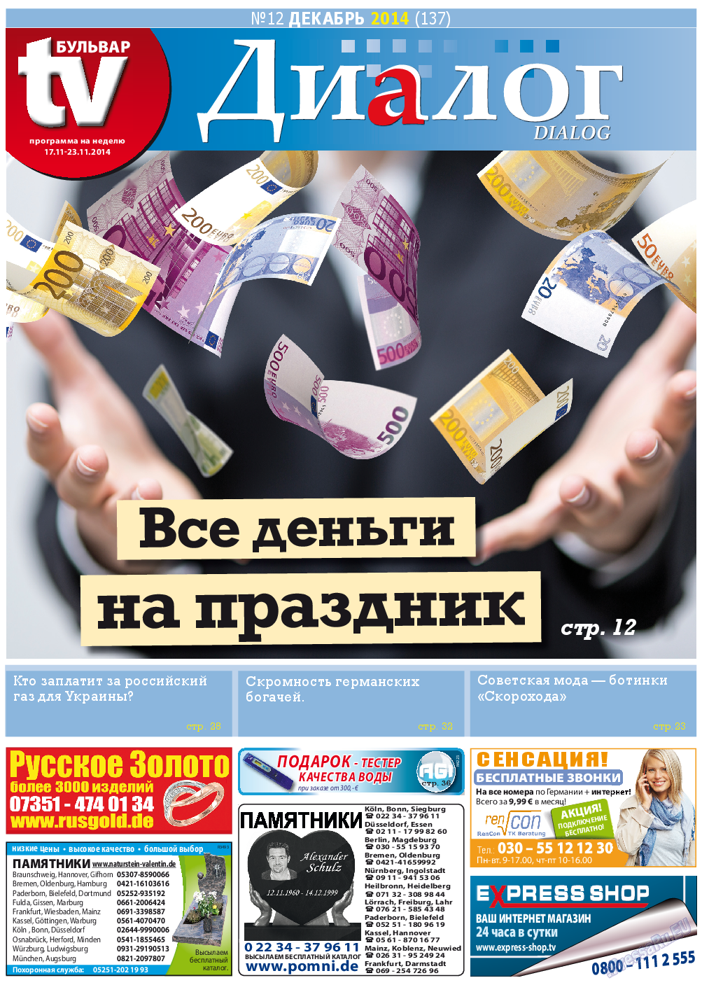Диалог (газета). 2014 год, номер 12, стр. 1
